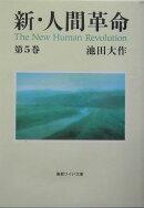 新・人間革命(第5巻)