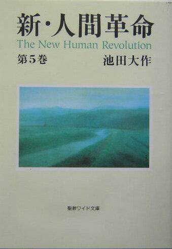新・人間革命(第5巻) (聖教ワイド文庫) [ 池田大作 ]