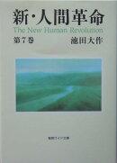 新・人間革命(第7巻)