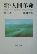 新・人間革命(第10巻)