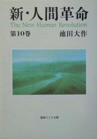 新・人間革命(第10巻) (聖教ワイド文庫) [ 池田大作 ]