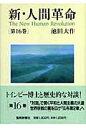 新・人間革命(第16巻) [ 池田大作 ]