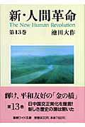 新・人間革命(第13巻)