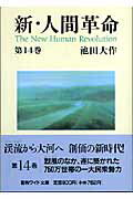 新・人間革命(第14巻)