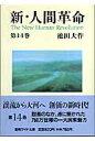 新・人間革命(第14巻) (聖教ワイド文庫) [ 池田大作 ]