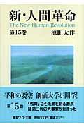 新・人間革命(第15巻)