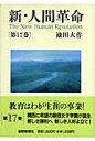 新・人間革命(第17巻) [ 池田大作 ]