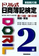 ドリル式日商簿記検定2級新版第20版