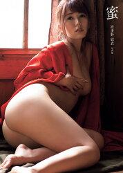 波多野結衣写真集『蜜』