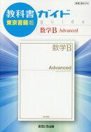 教科書ガイド東京書籍版数学B Advanced