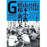 G SPIRITS(Vol.53) 特集:山本小鉄と昭和・新日本 (タツミムック)