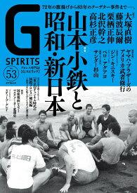 Gスピリッツ(53) (タツミムック)