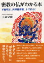 密教の仏がわかる本 不動明王、両界曼荼羅、十三仏など [ 下泉 全暁 ]