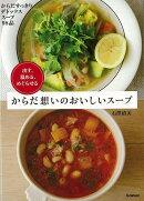 【バーゲン本】からだ想いのおいしいスープ