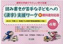 読み書きが苦手な子どもへの〈漢字〉支援ワーク4年