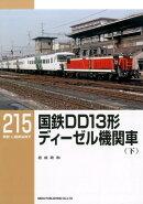 国鉄DD13形ディーゼル機関車(下)