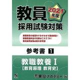 教員採用試験対策参考書(1(2021年度)) 教職教養 1[教育原理 教育史 (オープンセサミシリーズ)