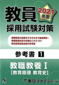 教員採用試験対策参考書(1(2021年度)) 教職教養 1[教育原理 教育史 (オープンセサミシリーズ) [ 東京アカデミー ]
