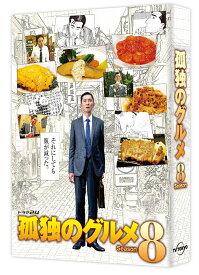 孤独のグルメ Season8 DVD BOX [ 松重豊 ]