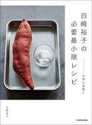 白崎裕子の必要最小限レシピ --料理は身軽に