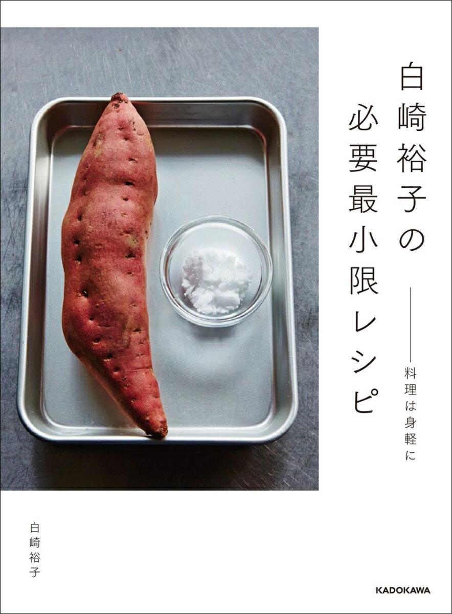 白崎裕子の必要最小限レシピ --料理は身軽に [ 白崎 裕子 ]