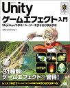 Unity ゲームエフェクト入門 Shurikenで作る!ユーザーを引き込む演出手法 Shurikenで作る!ユーザーを引き込む演出手法 (SMART GAME...