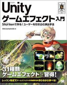 Unity ゲームエフェクト入門 Shurikenで作る!ユーザーを引き込む演出手法 Shurikenで作る!ユーザーを引き込む演出手法 (SMART GAME DEVELOPER) [ ktk.kumamoto ]