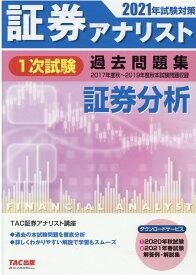 2021年試験対策 証券アナリスト1次試験過去問題集 証券分析 [ TAC株式会社(証券アナリスト講座) ]