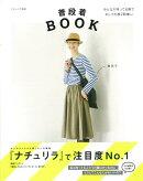 【バーゲン本】普段着BOOK