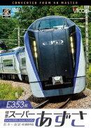E353系 特急スーパーあずさ 4K撮影作品 松本〜新宿
