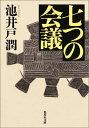七つの会議 (集英社文庫) [ 池井戸潤 ]