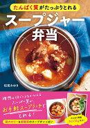 たんぱく質がたっぷりとれるスープジャー弁当