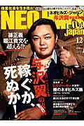 ネオヒルズ・ジャパン(第1号!(2013 Decem)