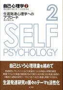 自己心理学(2)
