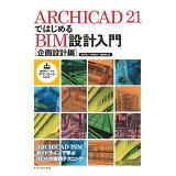 ARCHICAD21ではじめるBIM設計入門[企画設計編]