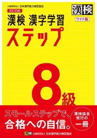 漢検 8級 漢字学習ステップ 改訂三版 ワイド版 [ 日本漢字能力検定協会 ]