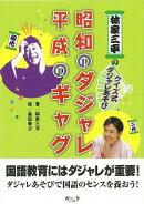 【バーゲン本】昭和のダジャレ平成のギャグー林家三平のクイズ式ダジャレあそび