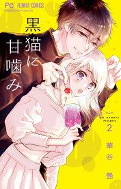 黒猫に甘噛み(2) (フラワーコミックス) [ 華谷 艶 ]