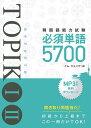 韓国語能力試験TOPIK I、II必須単語5700 [ イム・ジョンデ ]