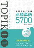 韓国語能力試験TOPIK 12必須単語5700