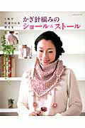 【バーゲン本】かぎ針編みのショール&ストール