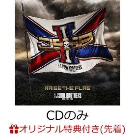 【楽天ブックス限定先着特典+楽天ブックス限定 オリジナル配送BOX】RAISE THE FLAG (CDのみ) (レコード型コースター付き) [ 三代目 J SOUL BROTHERS from EXILE TRIBE ]