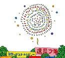 還暦少年 (初回盤 CD+DVD)