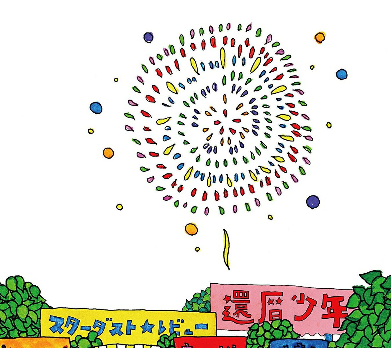還暦少年 (初回盤 CD+DVD) [ スターダスト☆レビュー ]
