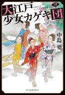 大江戸少女カゲキ団(四)