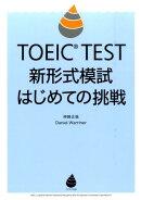 TOEIC TEST新形式模試はじめての挑戦