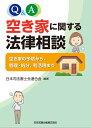 Q&A空き家に関する法律相談 空き家の予防から、管理・処分、利活用まで [ 日本司法書士会連合会 ]