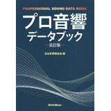 プロ音響データブック五訂版