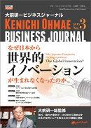 【POD】大前研一ビジネスジャーナル No.3 「なぜ日本から世界的イノベーションが生まれなくなったのか」