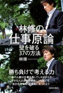 【サイン本】林修の仕事原論